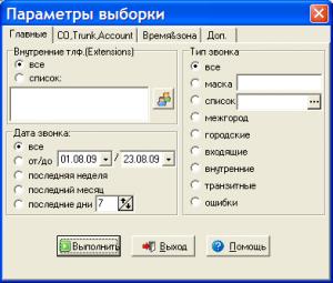 Окно параметров выборки звонков